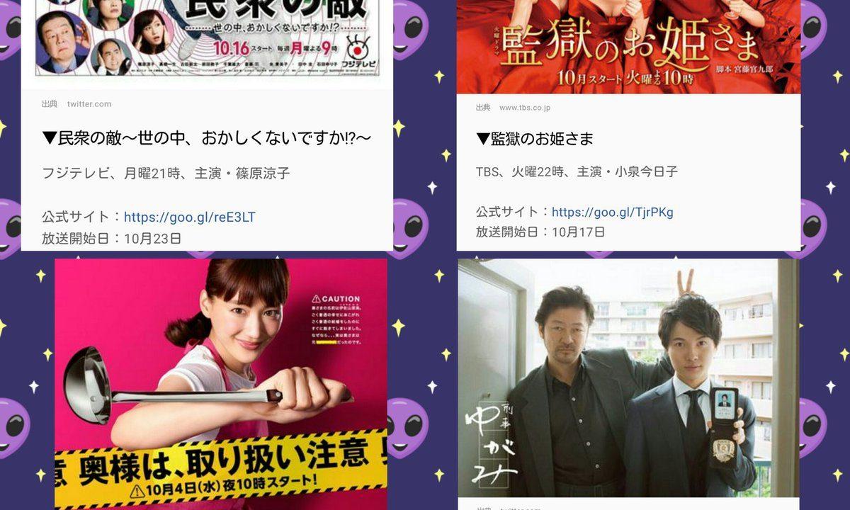 ドラマ秋2017期待度ランキングBEST5