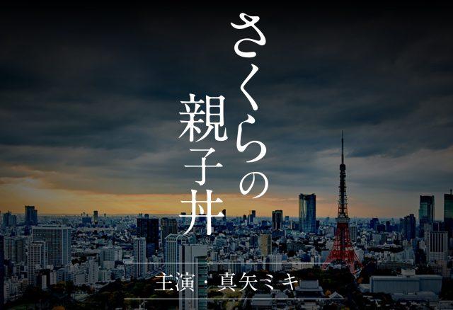 ドラマ 秋 動画 無料視聴