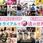 フリドラで韓国ドラマ『ラブコメ』フル動画を無料視聴できる?