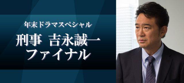 ドラマ 秋 2016 主題歌 視聴率 一覧