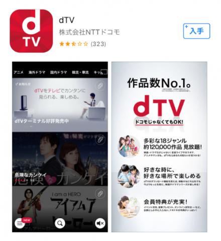無料ドラマアプリiphone