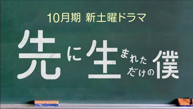 ドラマ 秋 2017 期待 ランキング