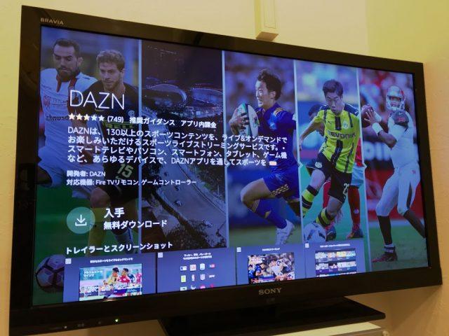 dazn jリーグ テレビで見る方法