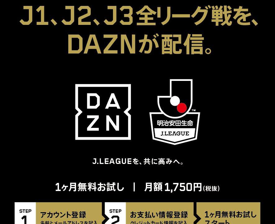 DAZNオンデマンドJリーグ中継視聴方法5つのポイント