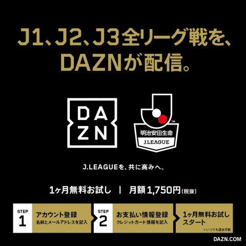 dazn jリーグ中継視聴方法 オンデマンド