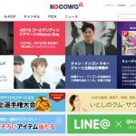 KOCOWA(ココワ)で韓国ドラマ・K-POPが無料で見放題?口コミ・評判を検証してみた