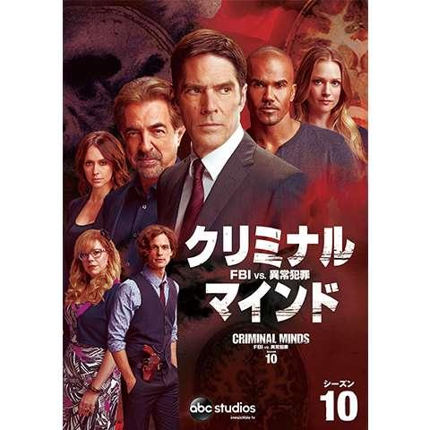 クリミナルマインド10日本語吹き替えを無料視聴できる動画配信サービスおすすめはどこ?