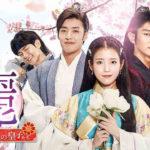 WOWOW韓国ドラマ『麗』再放送予定日はいつ?無料視聴がお得!