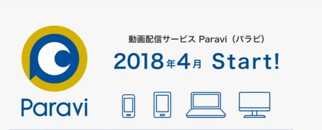 Paravi(パラビ) 特徴 メリット 口コミ
