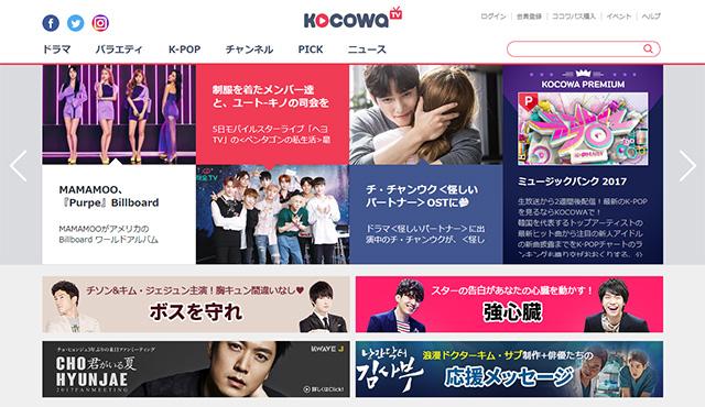 kocowaとは 韓流  口コミ 評判