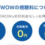WOWOW『ドラマW』動画は無料視聴がお得!