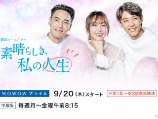 wowow 韓国ドラマ 無料視聴